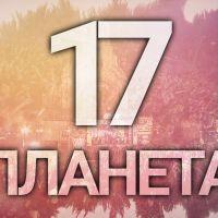 Koncert-17-planeta-za-sait1