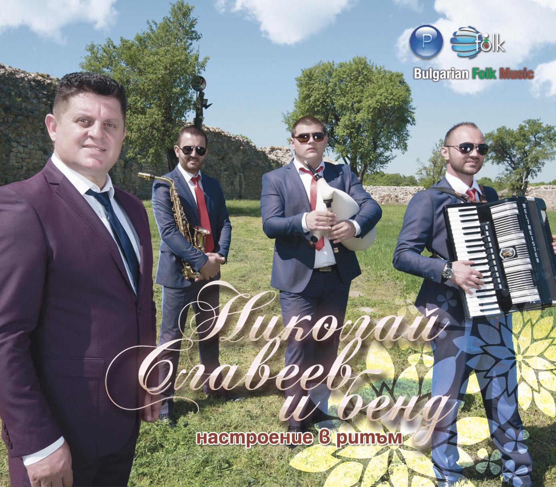Много настроение и хороводен ритъм в новия албум на Николай Славеев