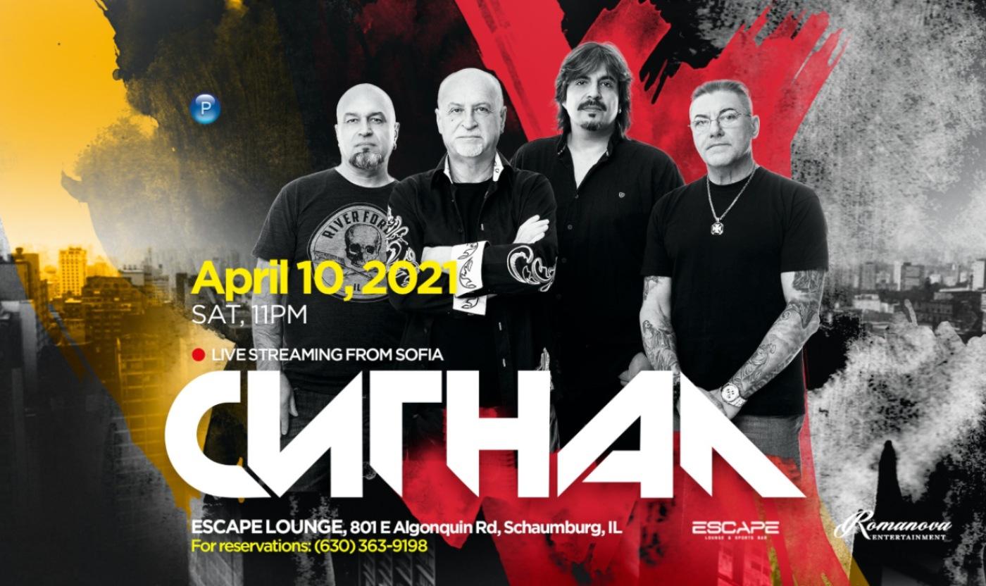 "Група ""Сигнал"" се довериха на ""Планета"" за Live концерт в Чикаго"