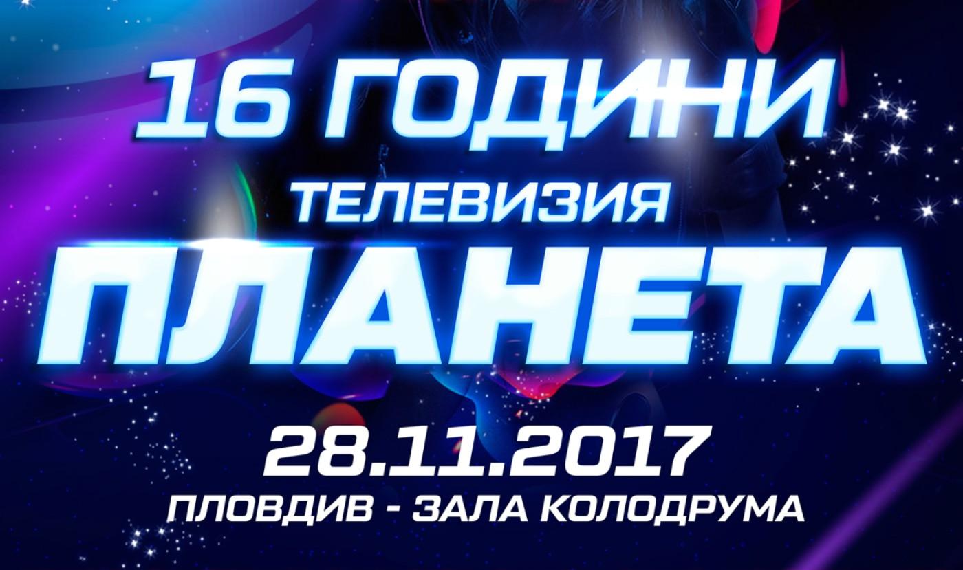 """Дуетите на годината в концерта """"16 години Планета ТВ"""""""