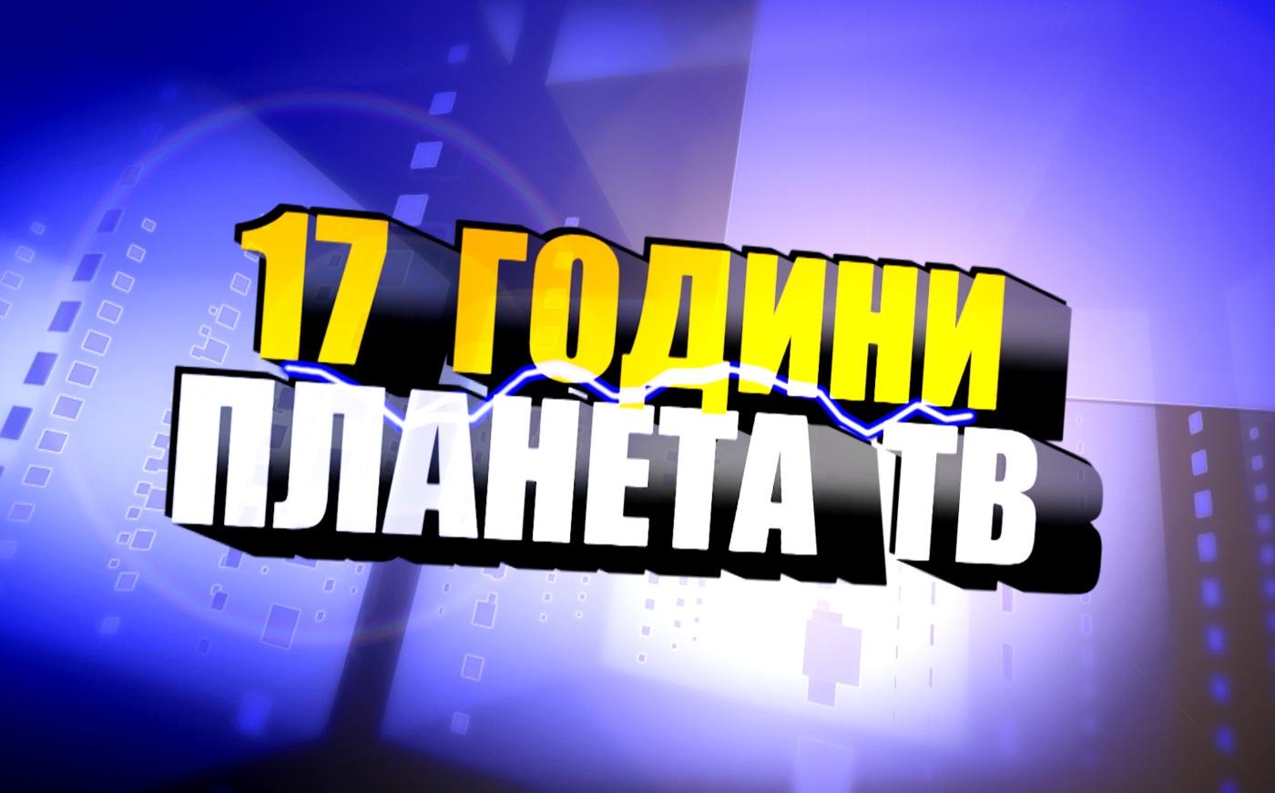 """17 мига с """"Планета"""" в """"Арена Армеец"""""""