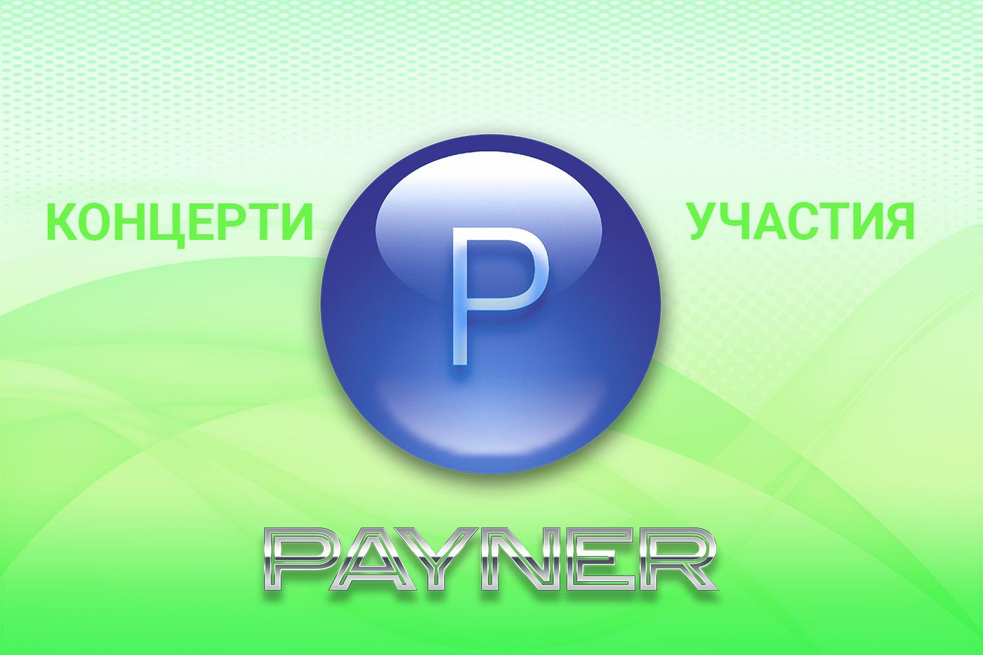 """Участия на звездите на """"Пайнер"""" на 08.11.2018"""
