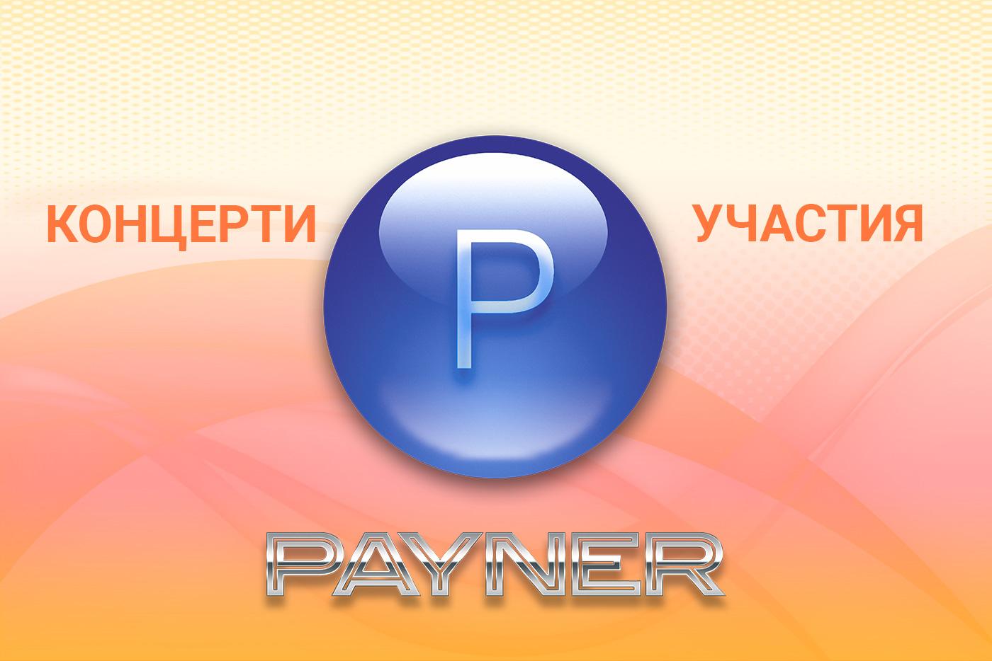 """Участия на звездите на """"Пайнер"""" на 09.11.2018"""