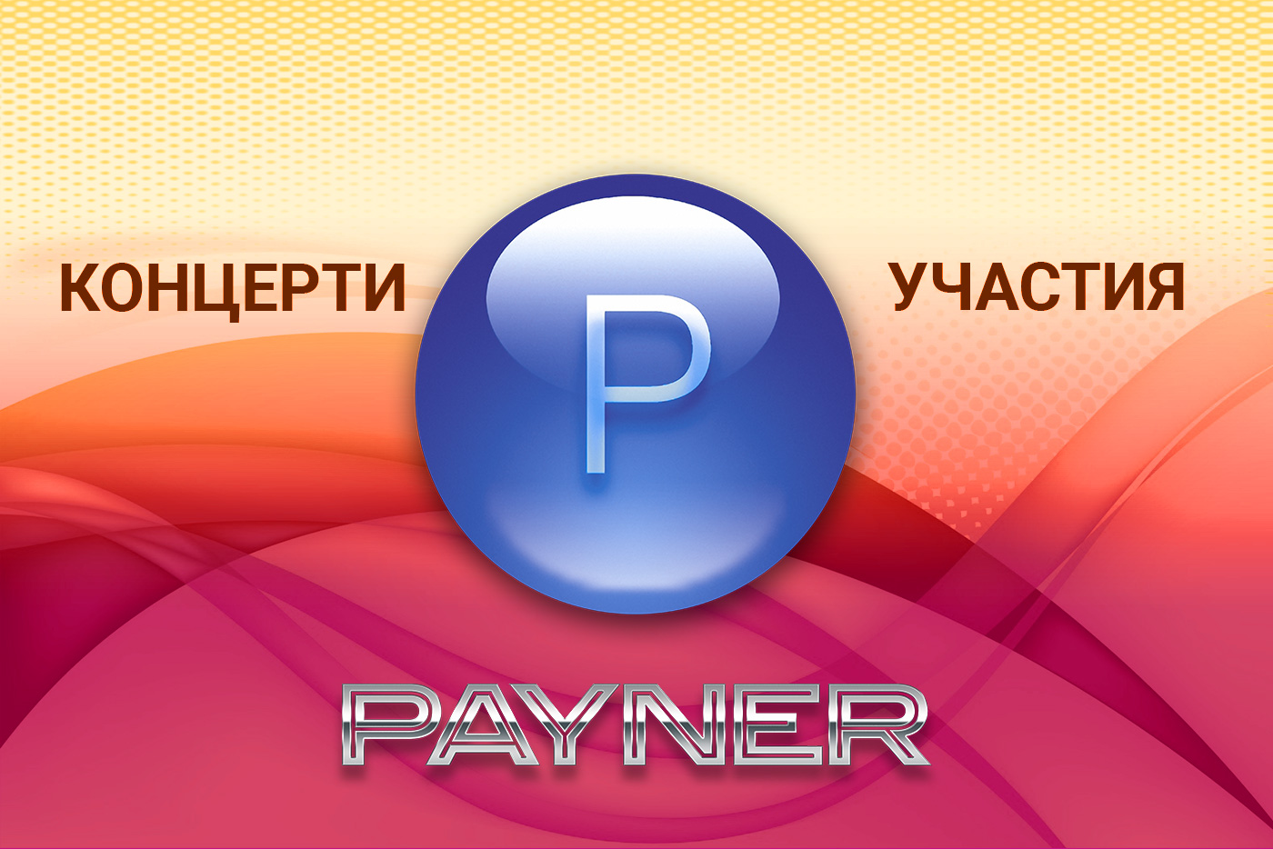 """Участия на звездите на """"Пайнер"""" на 08.12.2018"""