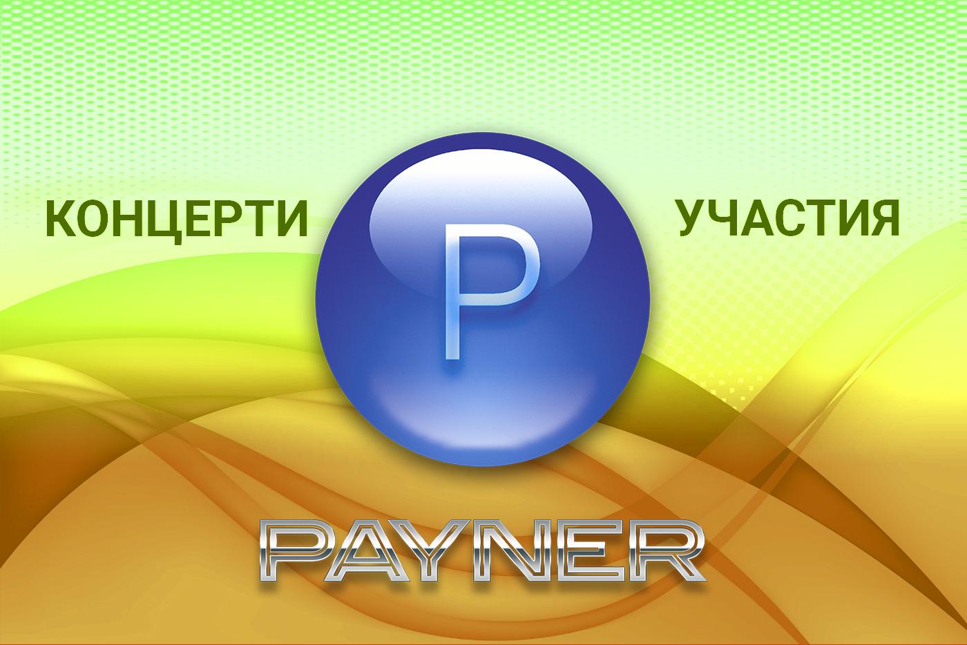 """Участия на звездите на """"Пайнер"""" на 09.12.2018"""