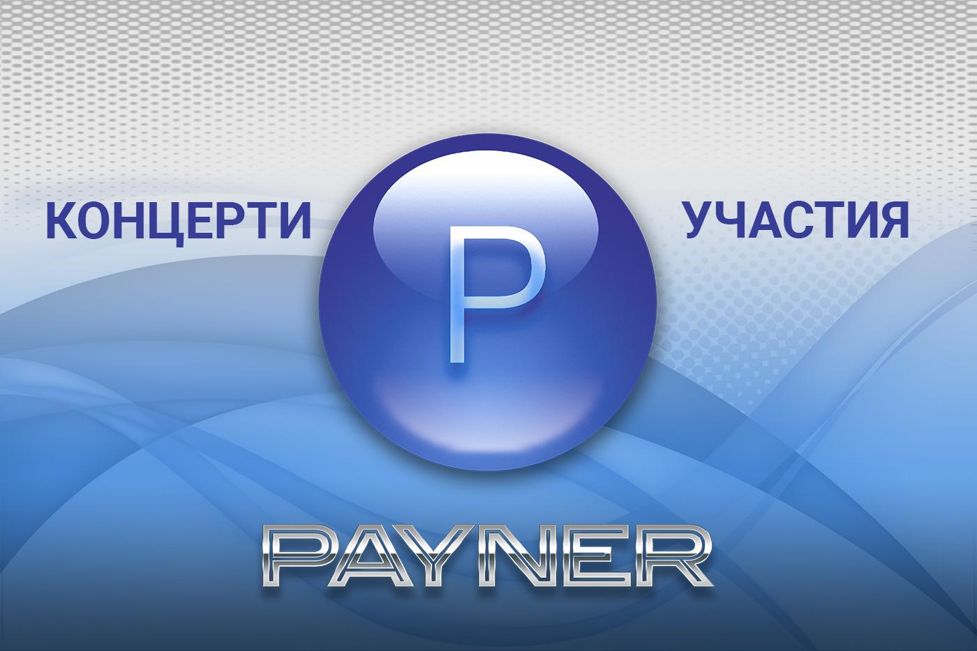 """Участия на звездите на """"Пайнер"""" на 10.12.2018"""