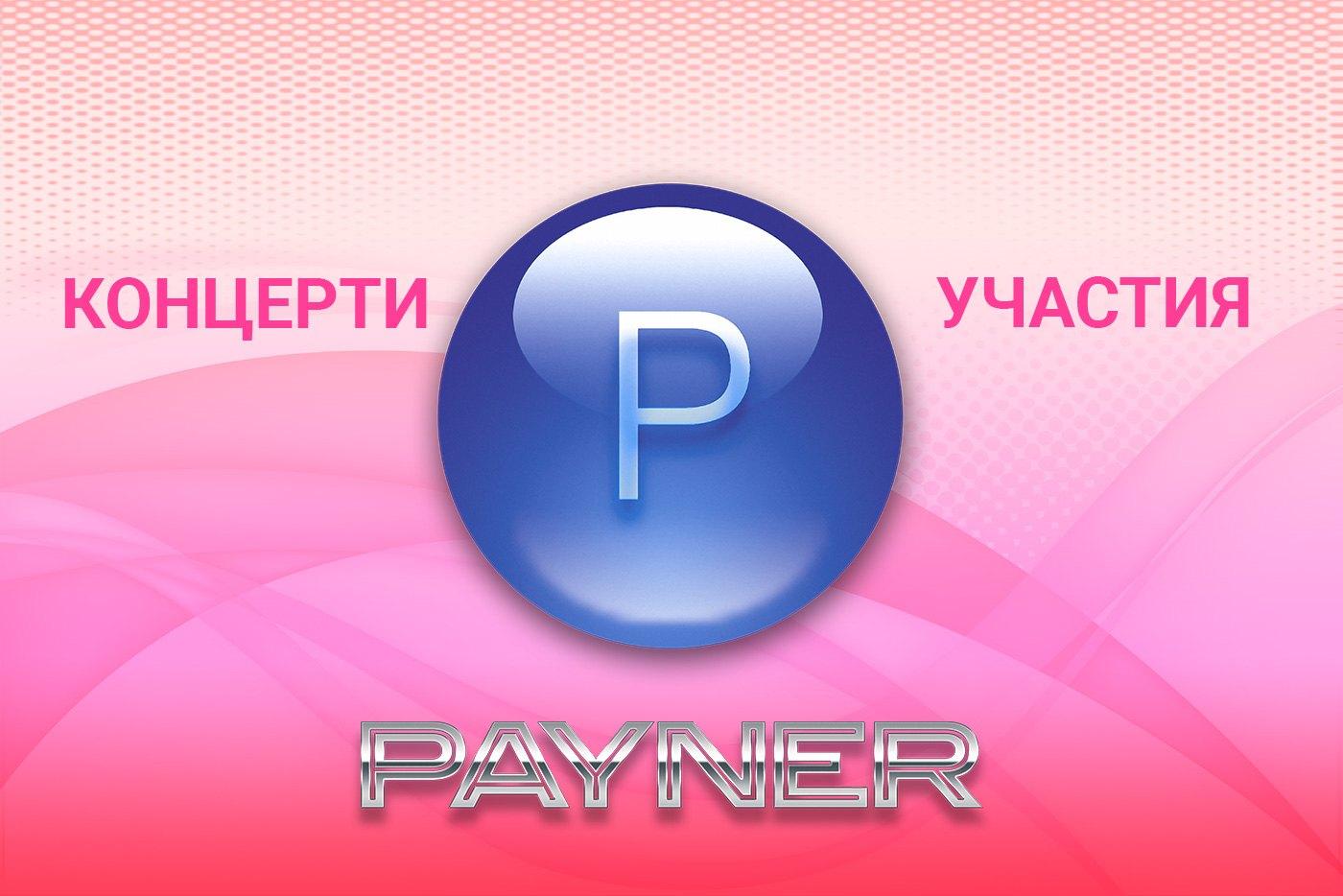 """Участия на звездите на """"Пайнер"""" на 18.12.2018"""