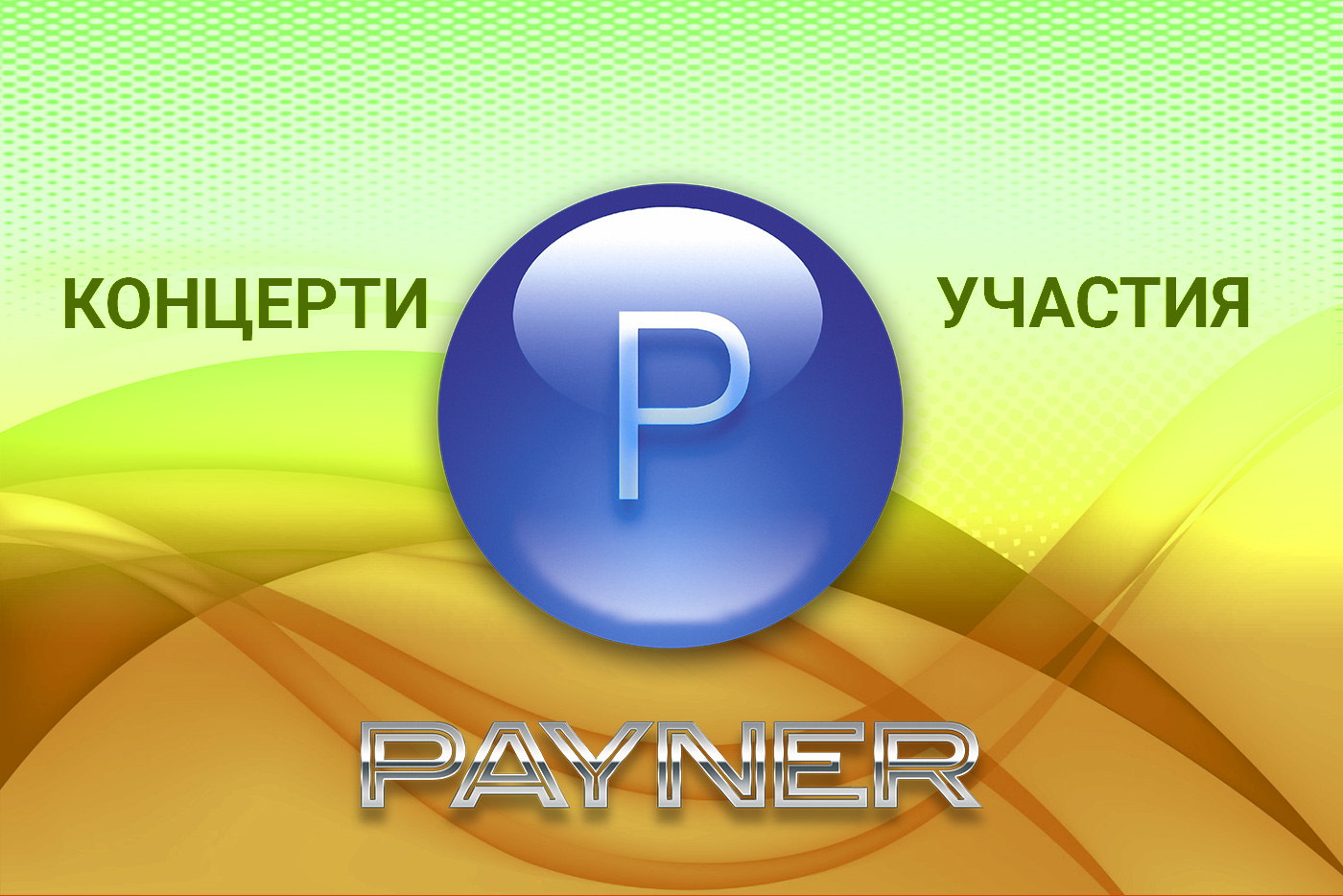 """Участия на звездите на """"Пайнер"""" на 10.03.2019"""