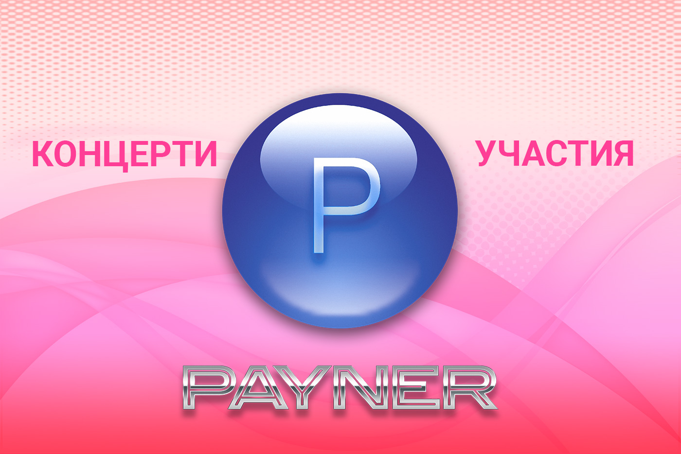 """Участия на звездите на """"Пайнер"""" на 16.04.2019"""