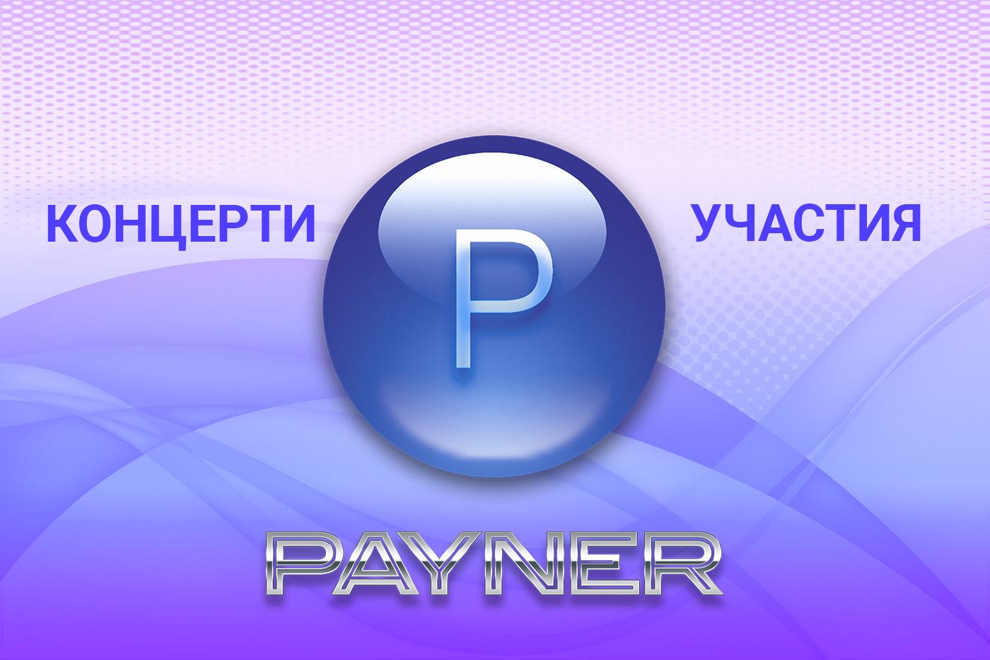 """Участия на звездите на """"Пайнер"""" на 15.05.2019"""
