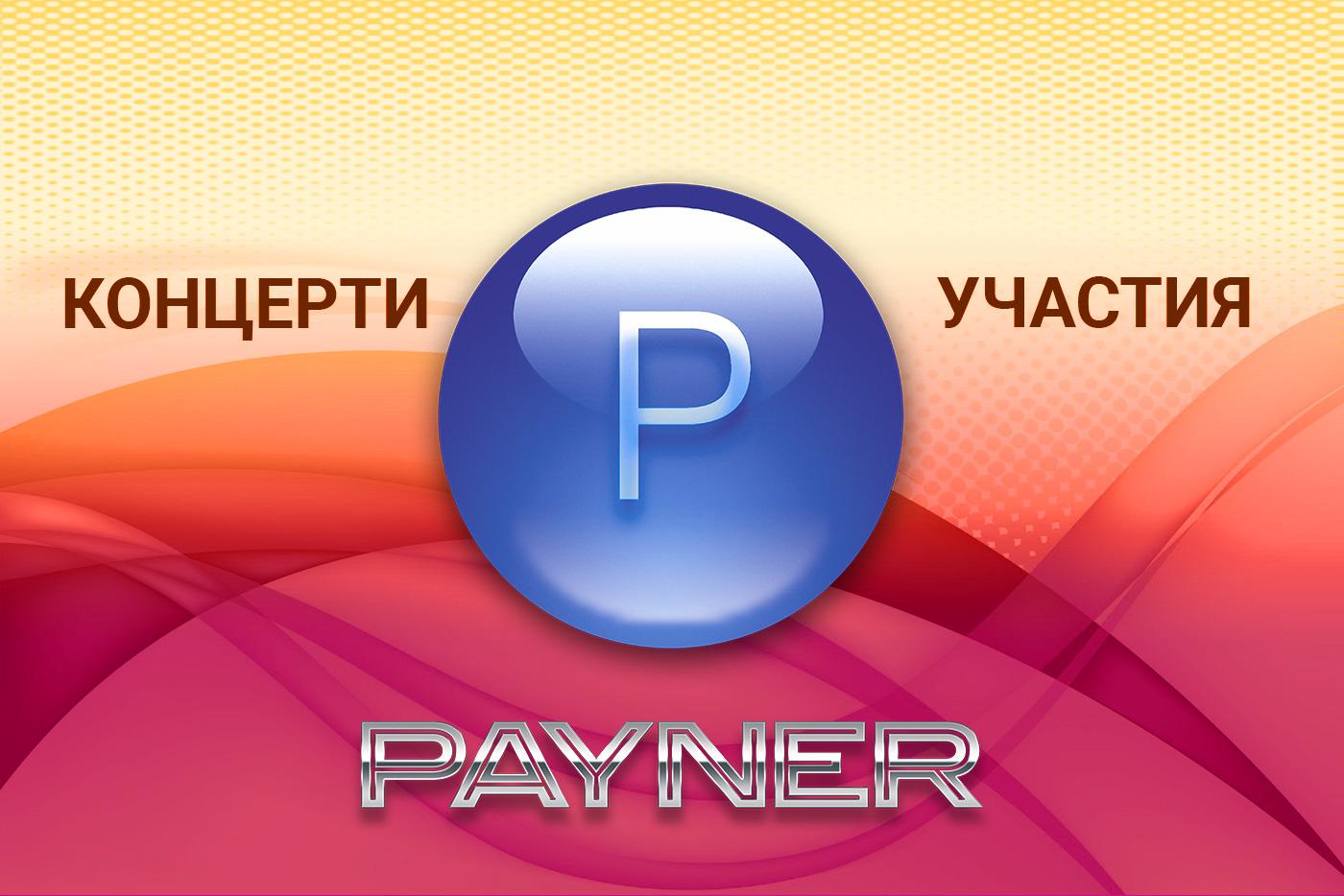 """Участия на звездите на """"Пайнер"""" на 09.11.2019"""