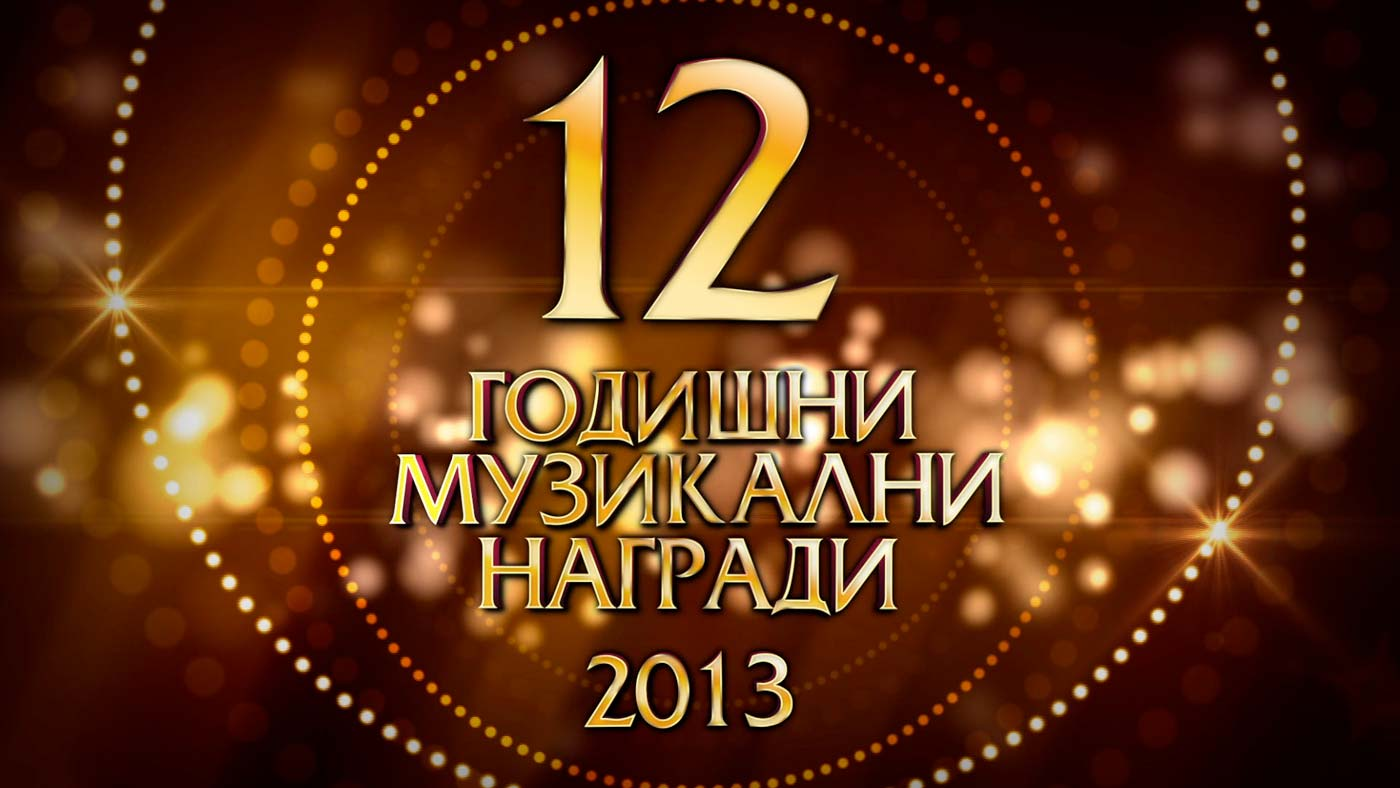 """Телевизия """"Планета"""" обяви номинациите за своите Годишни музикални награди"""