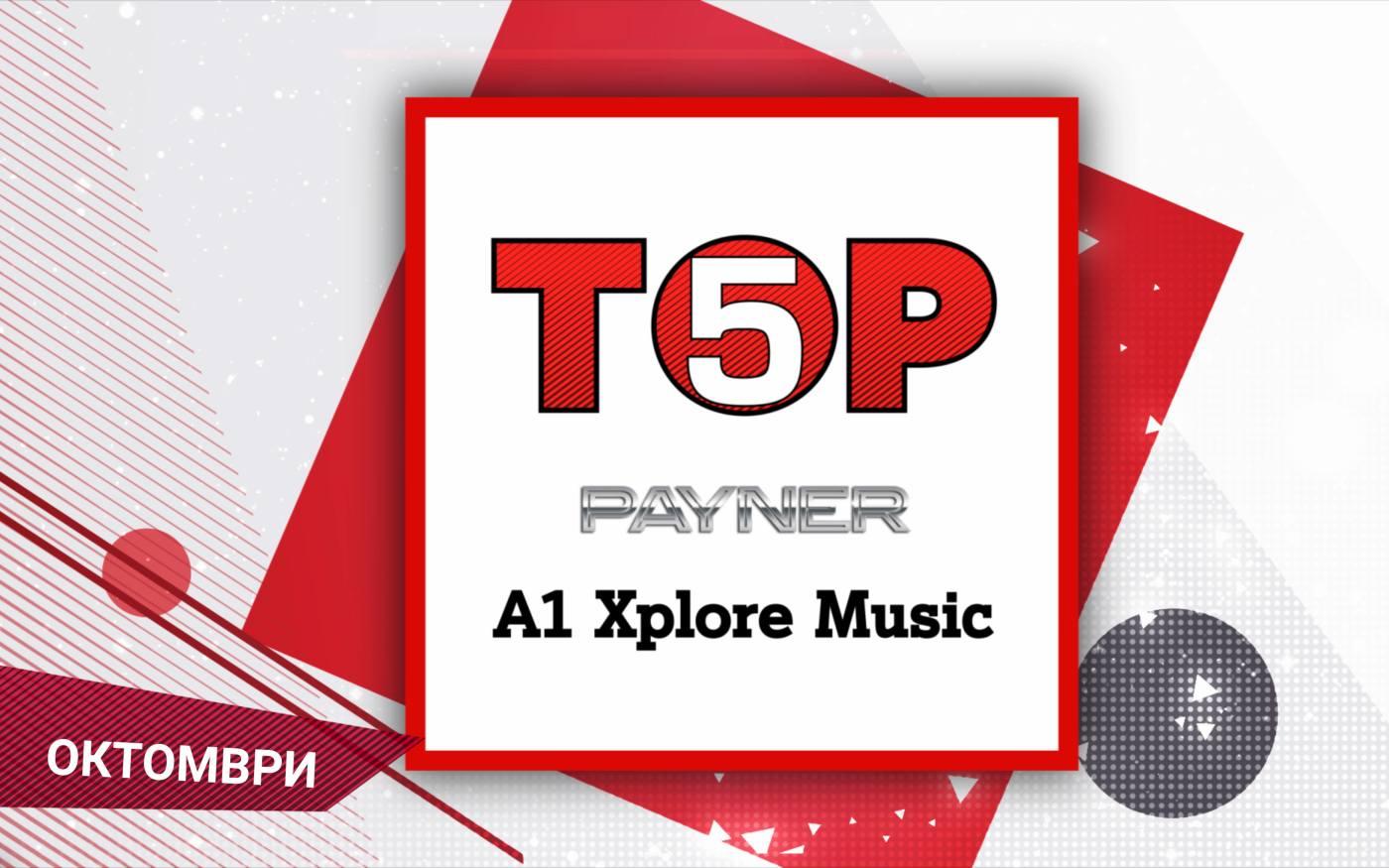"""Най-слушаните песни на """"Пайнер"""" в A1 Xplore Music"""
