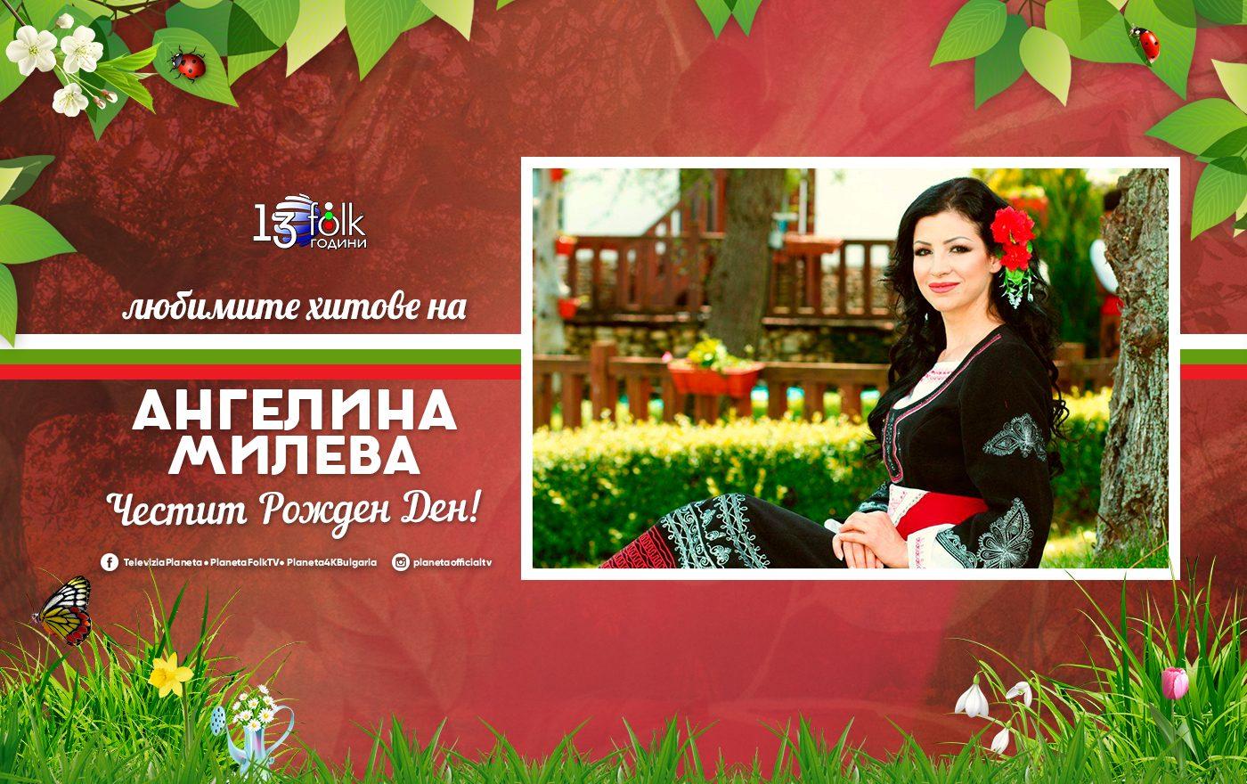 Български фолклор звучи за празника на Ангелина Милева