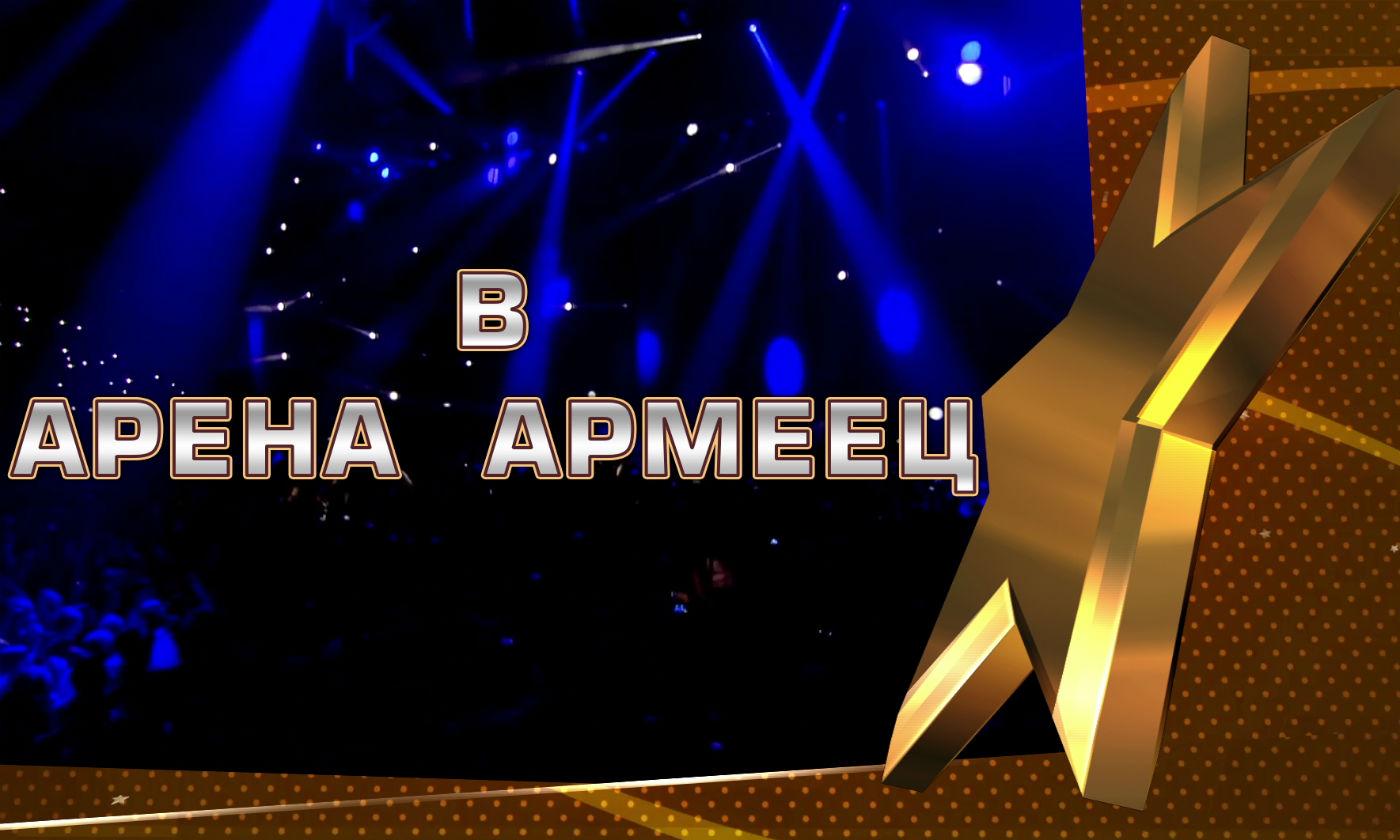 """Филмът """"В Арена Армеец"""" единствено в Planeta Official"""
