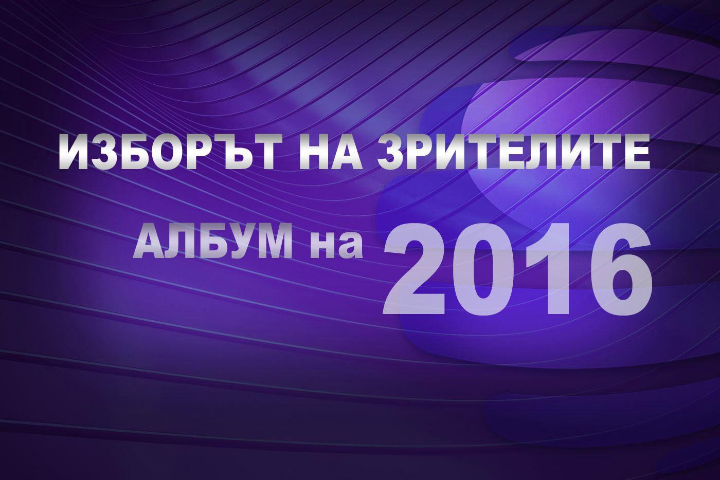 Гласувате за Албум на годината