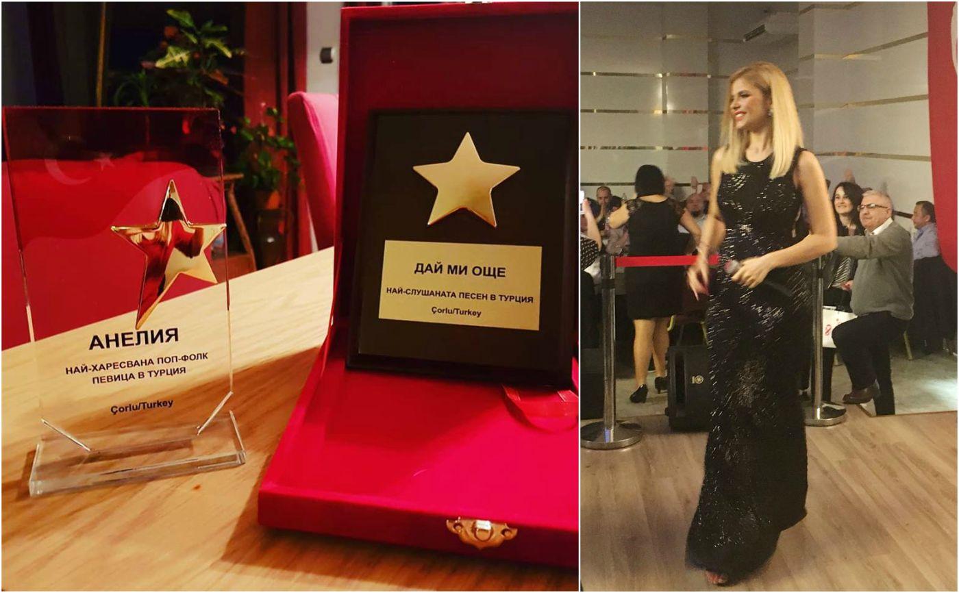 Анелия с две награди от Турция
