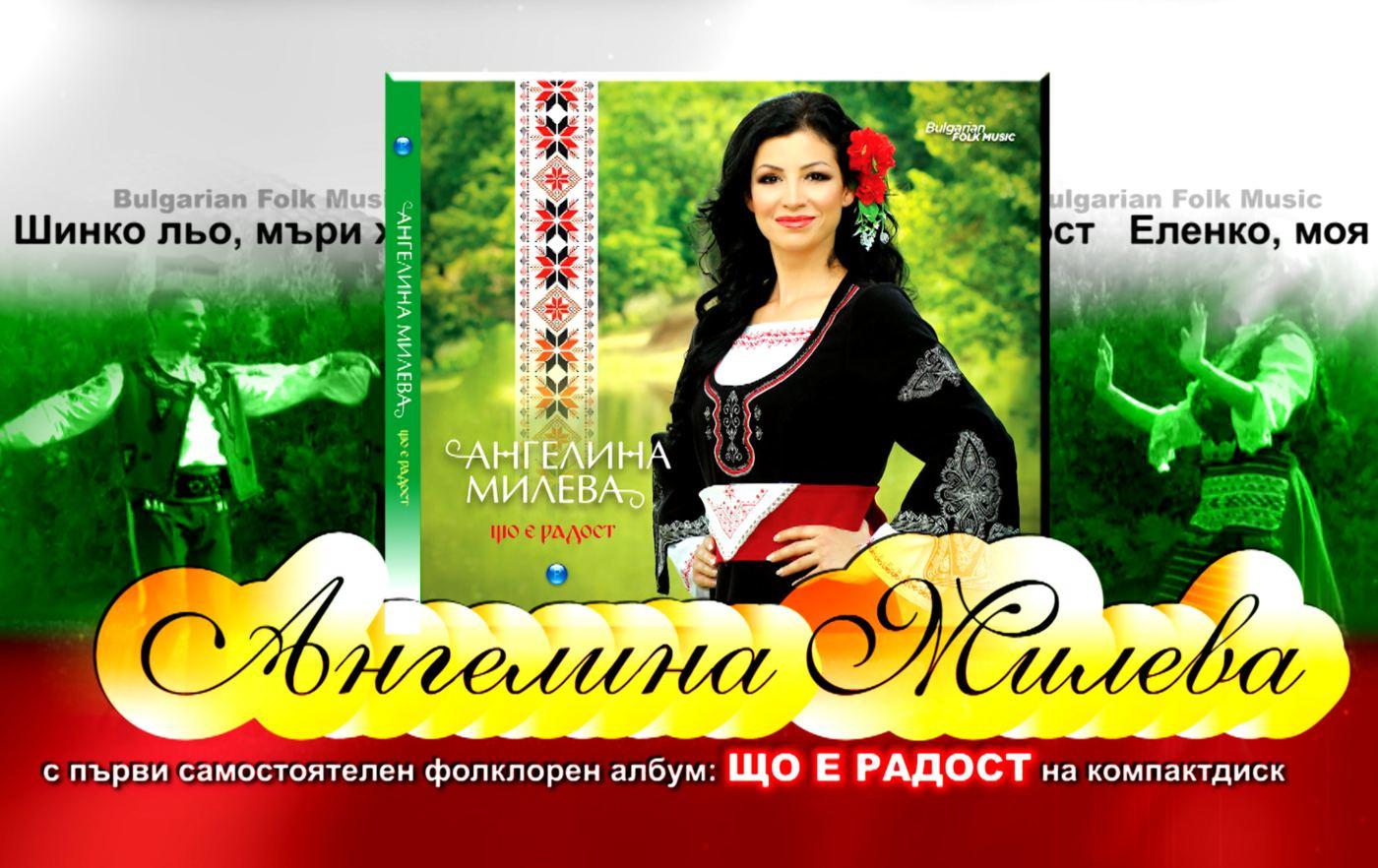Дебютният албум на Ангелина Милева е факт