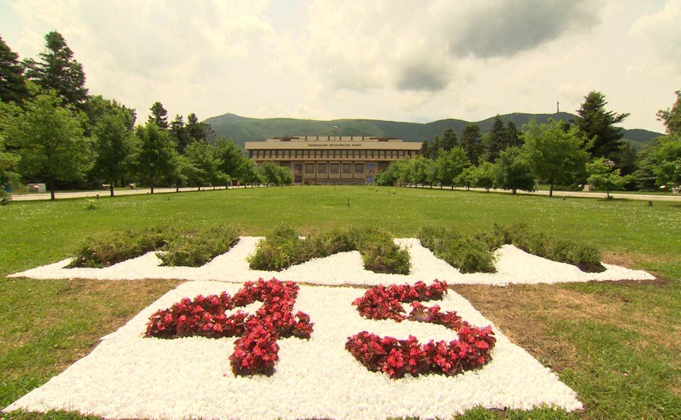 45 години Национален исторически музей