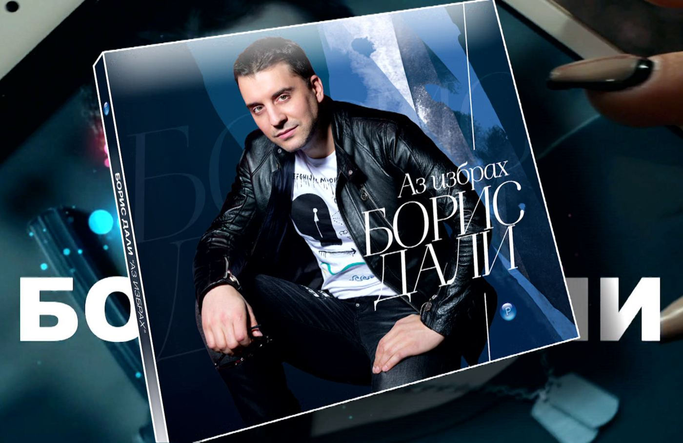 Борис Дали избра 18  песни за новия си албум