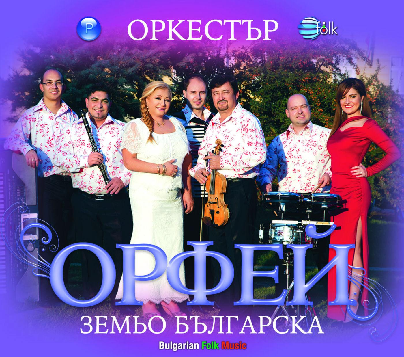 """Оркестър """"Орфей"""" с пореден албум"""