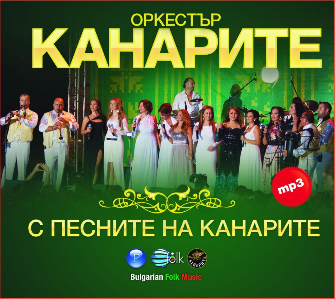 """Нова среща с магията на оркестър """"Канарите"""""""