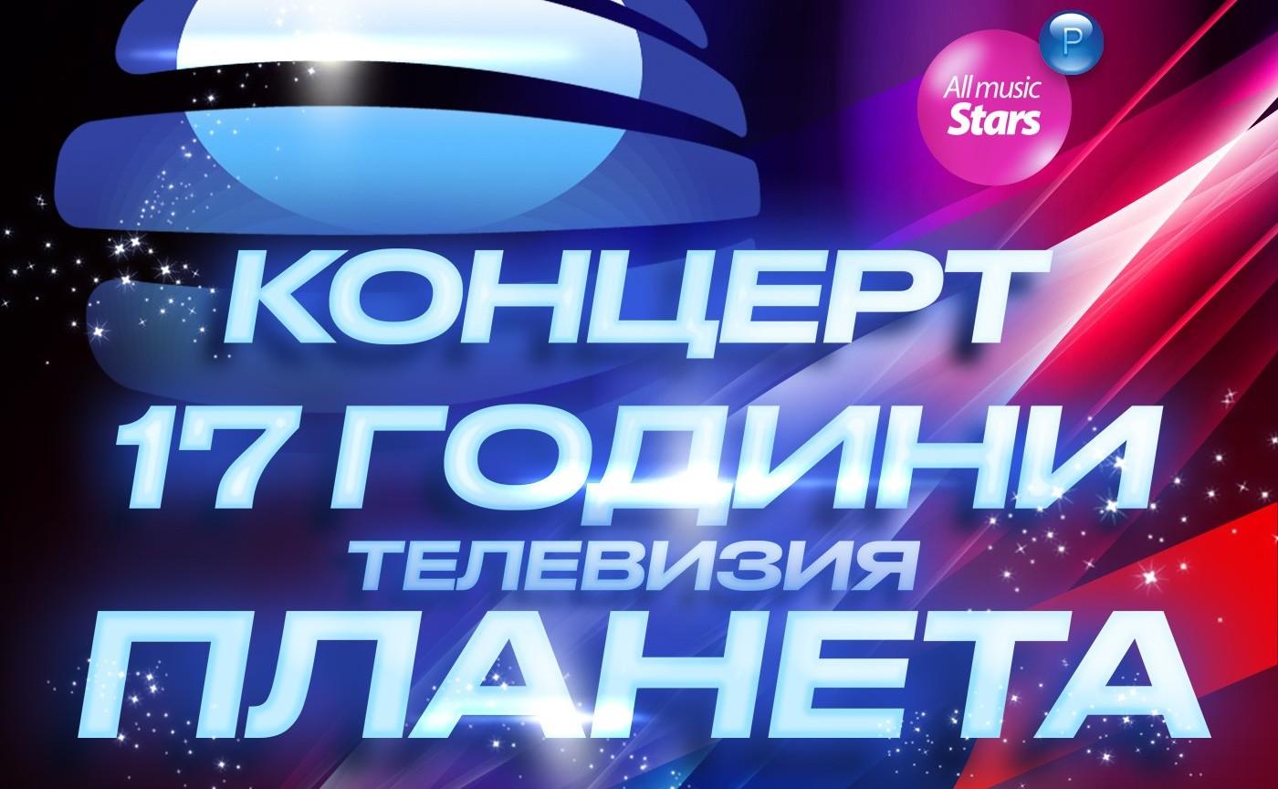 """Лайв премиери и емблематични хитове на концерта """"17 години телевизия """"Планета"""""""