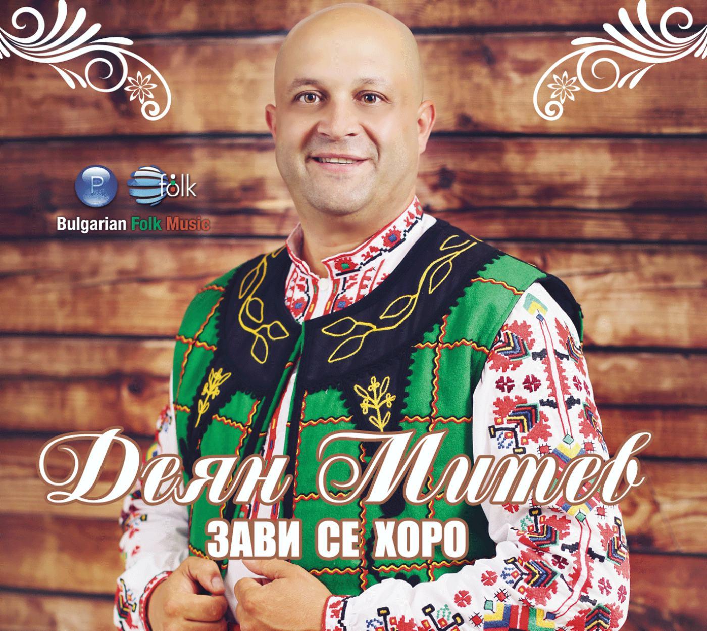 """Деян Митев представи албума """"Зави се хоро"""""""