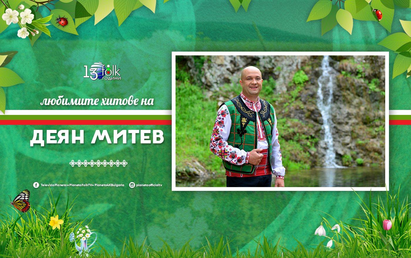 Деян Митев залага на красиви гледки от България и хубава музика