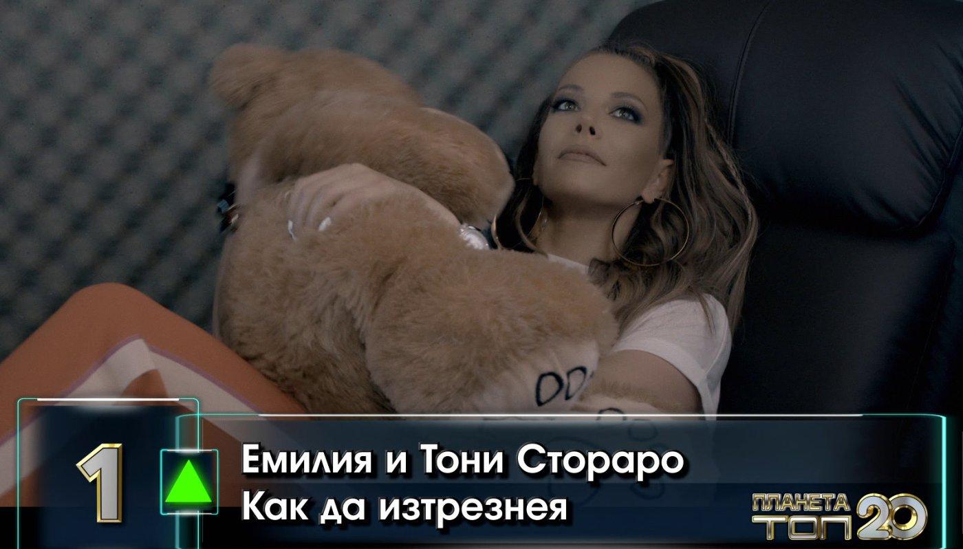 """Емилия с Тони Стораро покориха """"Планета Топ 20"""""""