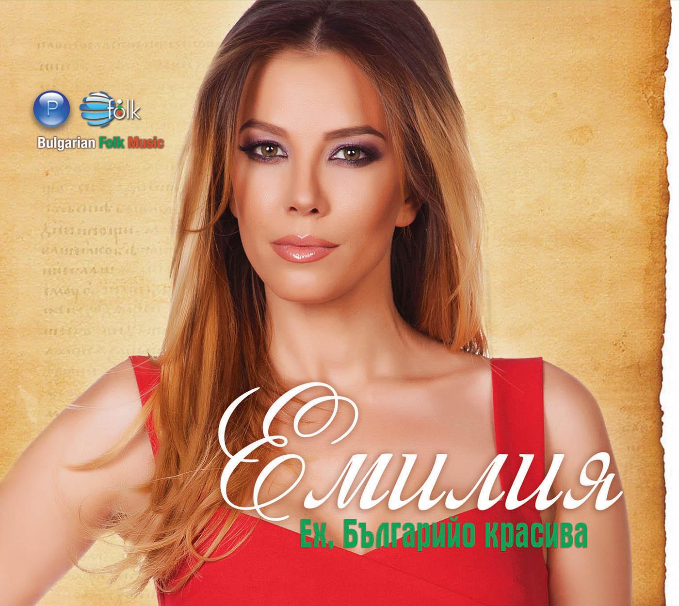 """Фолклорният албум на Емилия """"Еx, Българийо, красива"""" - вече факт"""