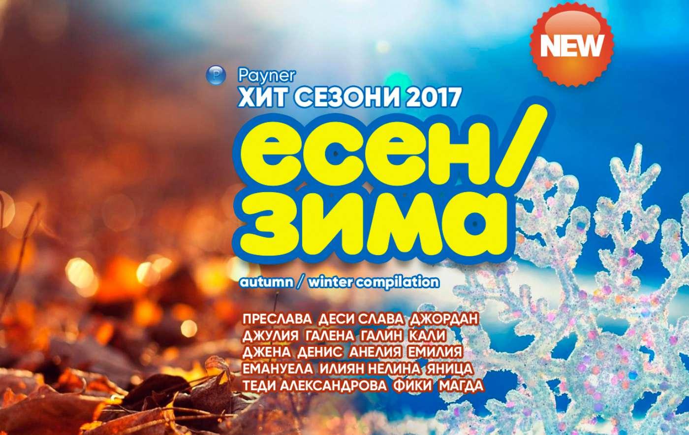 """""""Пайнер хит сезони – Есен/Зима 2017"""" вече на пазара"""