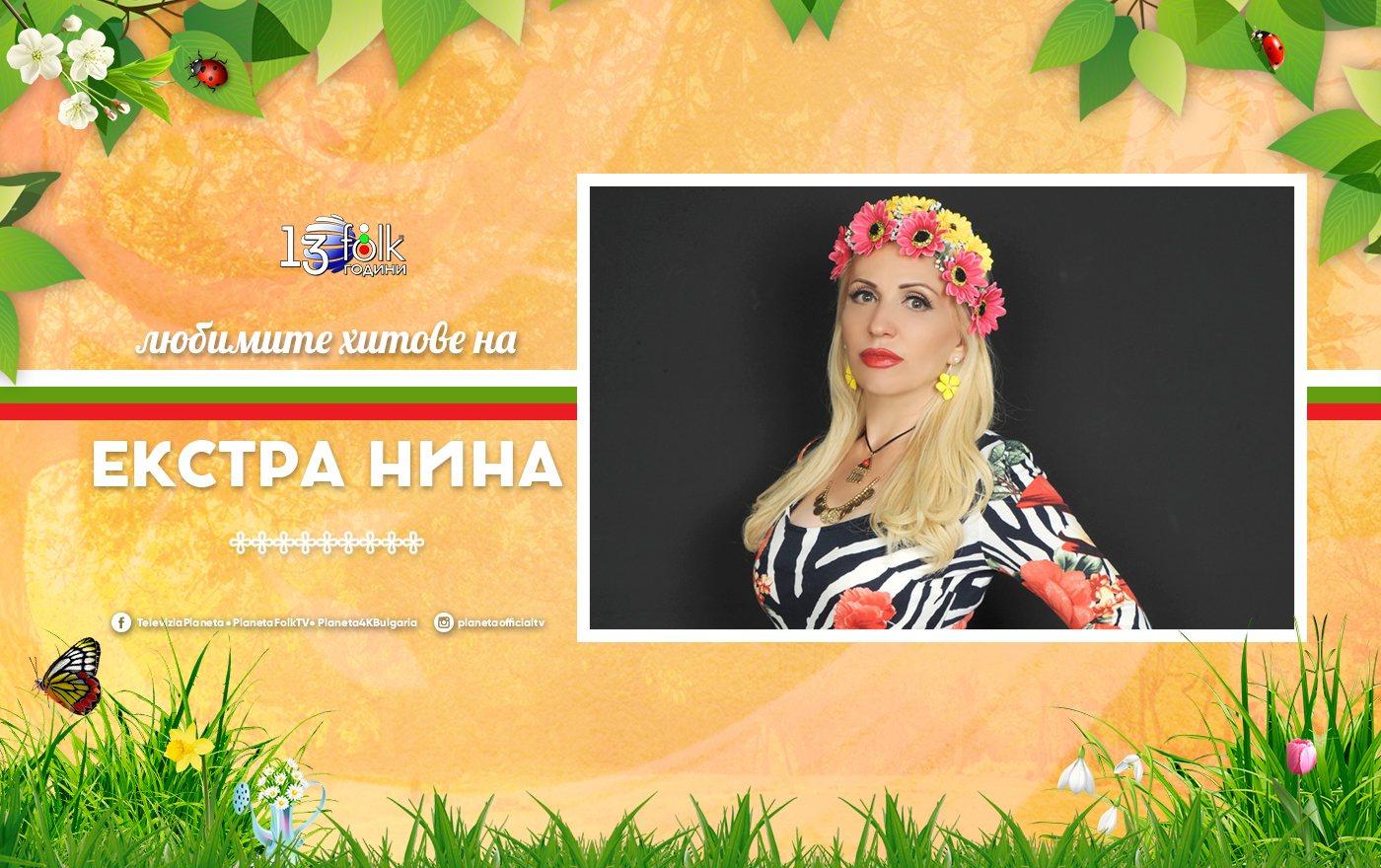 Екстра Нина представя любимите си народни песни