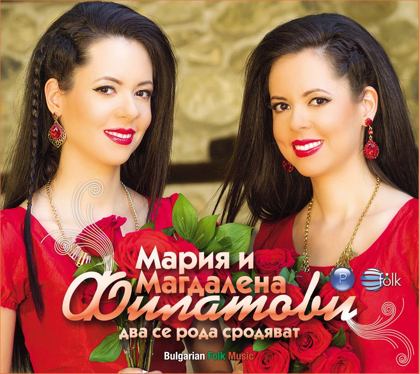 Сватбеният албум на Мария и Магдалена Филатови