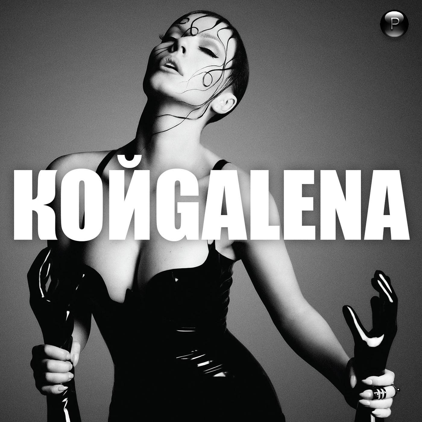 Албумът КОЙGALENA на Галена – метафора на многото лица на звездата