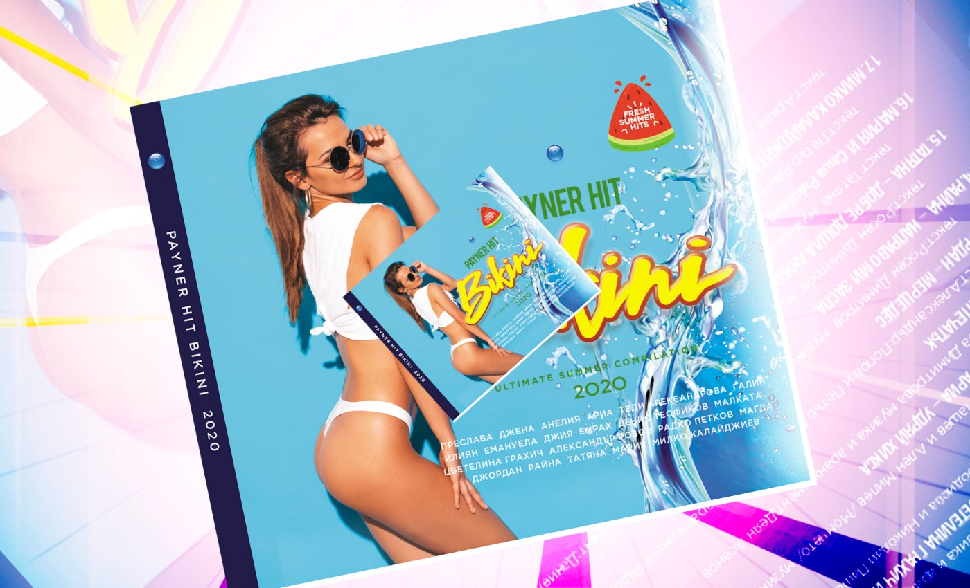 Payner Hit Bikini 2020 – най-слушан в Spotify през лятото