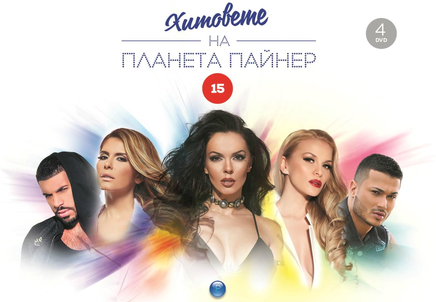 """""""Хитовете на Планета Пайнер - 15"""" вече на музикалния пазар"""