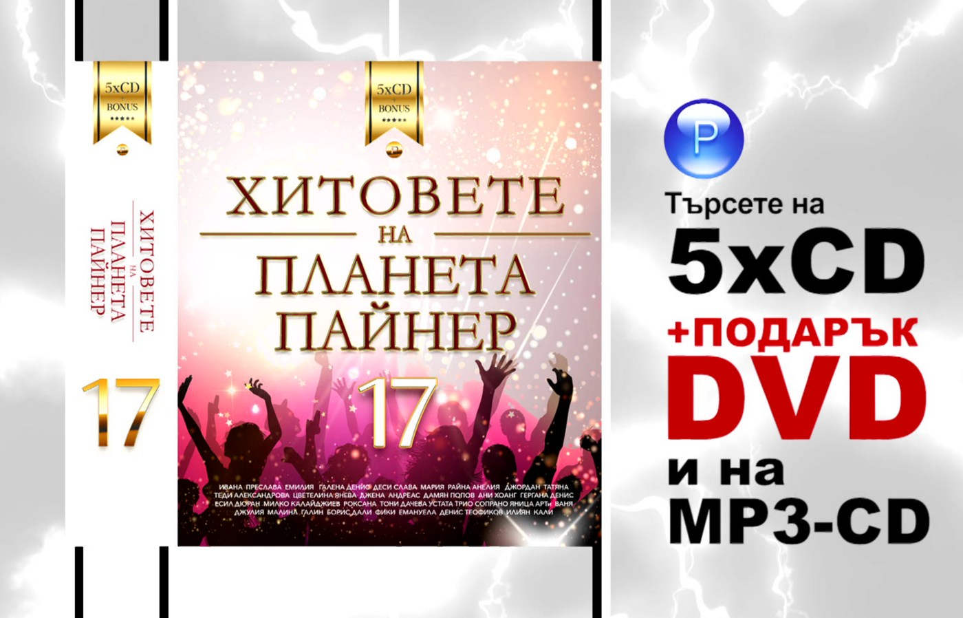 """""""Хитовете на Планета Пайнер 17"""" на музикалния пазар"""
