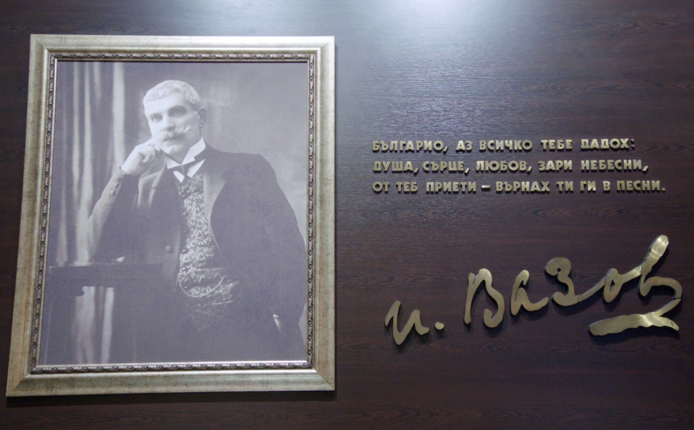 С почит към Патриарха на българската литература