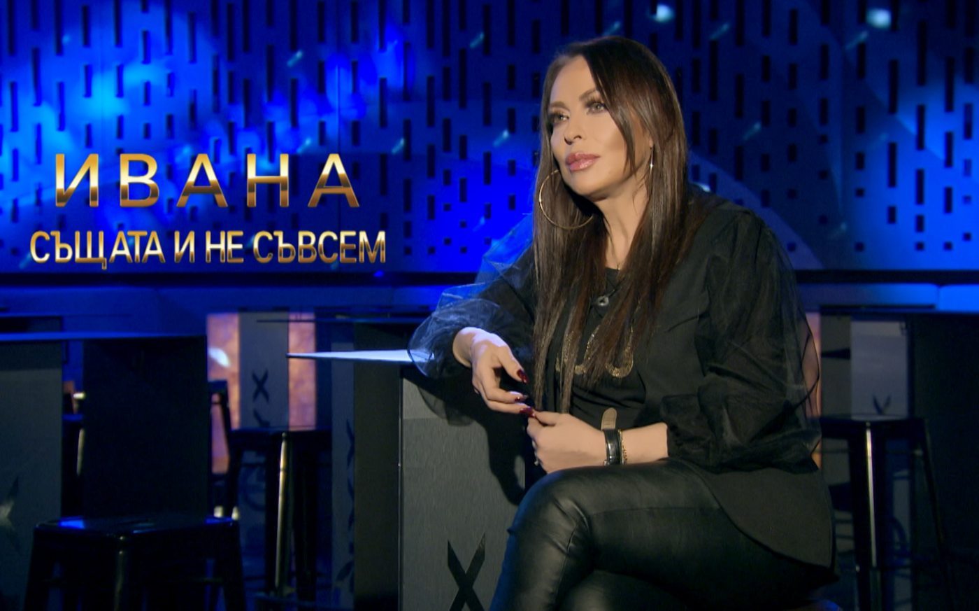 Ивана показва във филм, че е същата, но не съвсем
