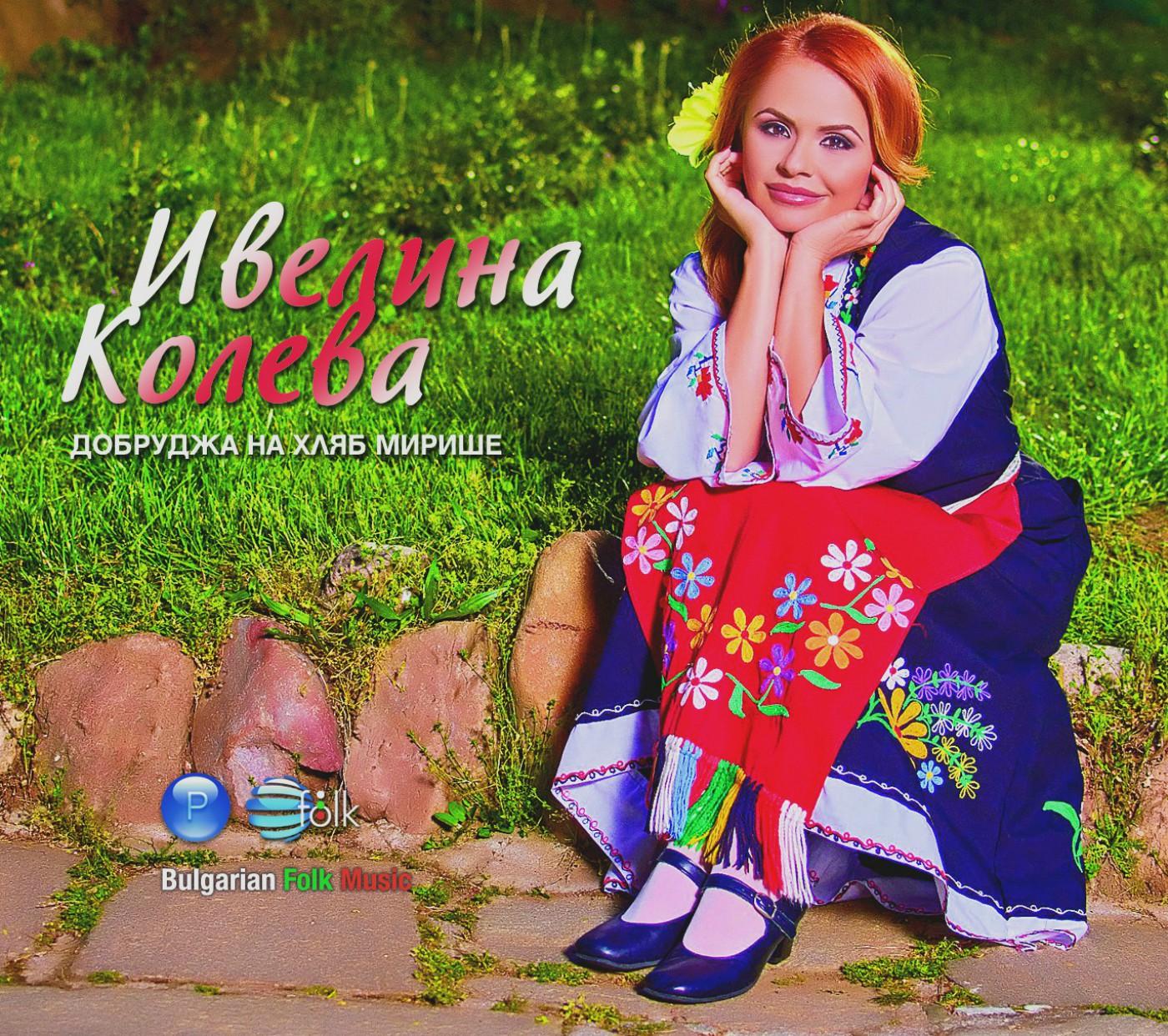 Ивелина Колева отдаде почит на своя роден край в новия си албум