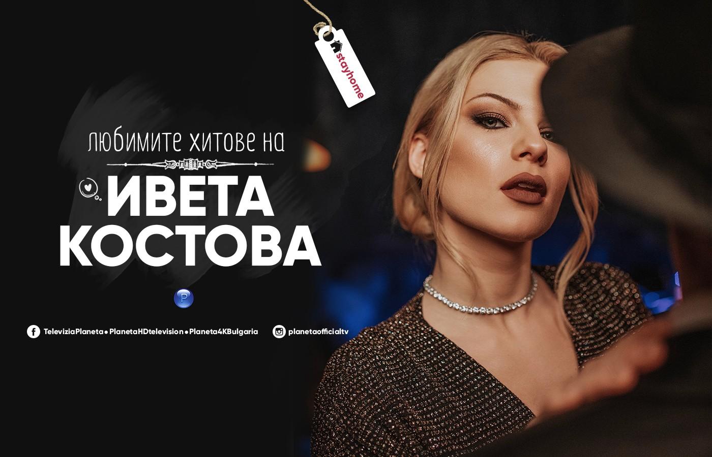 Айра и Ричи първи слушат песните на Ивета Костова