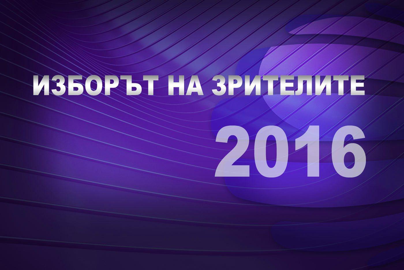 """16 000 за по-малко от 48 часа дадоха своя вот в """"Изборът на зрителите - 2016"""""""