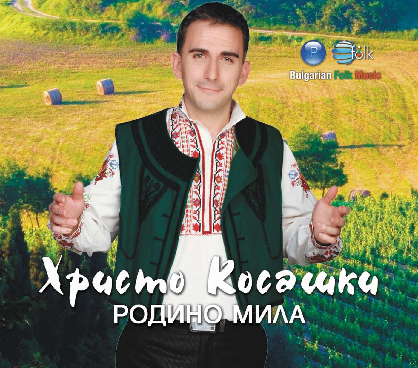 """Христо Косашки представя албума """"Родино мила"""""""