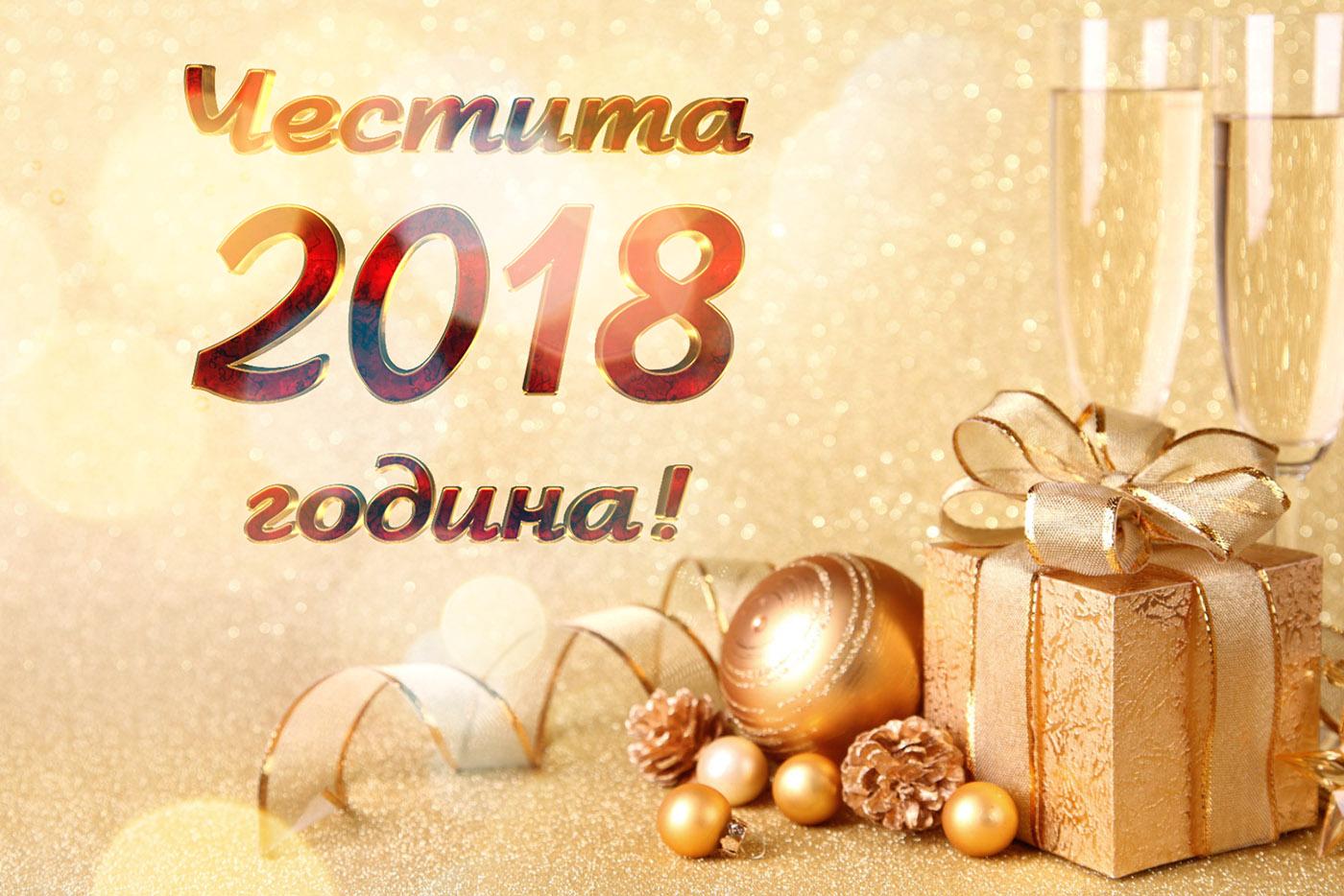 """Честита Нова година от телевизия """"Планета"""" и музикална компания """"Пайнер"""""""