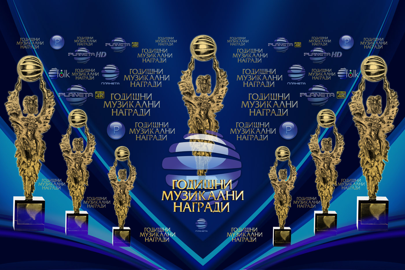 23 статуетки очакват новите победители