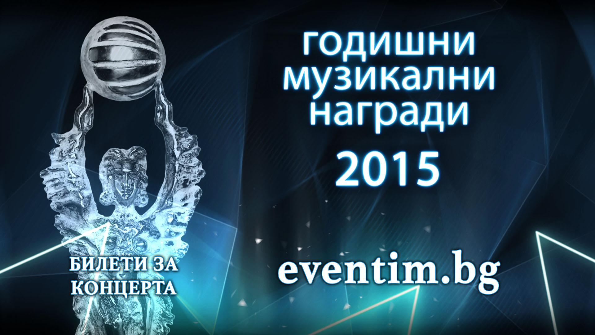 Билет за концерта гарантира, че ще бъдете част от VIP церемонията