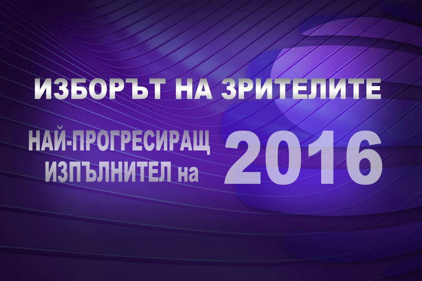 Зрителите избират Най-прогресиращия изпълнител на 2016