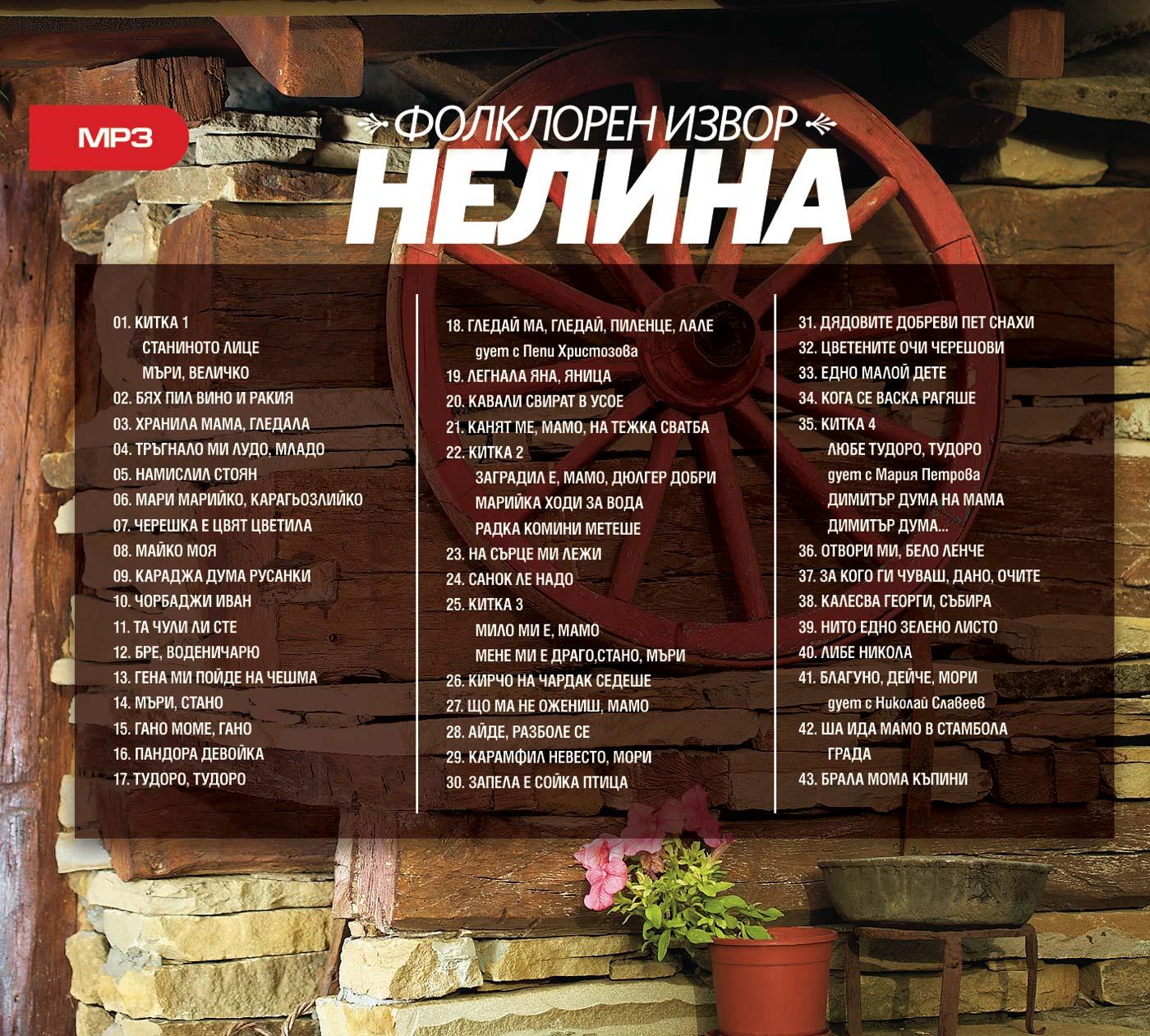 български македонски песни mp3