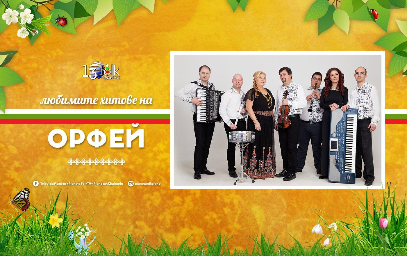 """Музика по избор на орк. """"Орфей"""" звучи в ефира на """"Планета"""" на 24 май"""